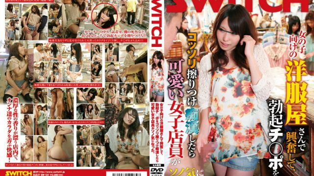 SW-131 japanese adult video I Got Hard In A Women's Clothing Store And The Shop Girls Started To Rub My Dick And Wanted To Fuck