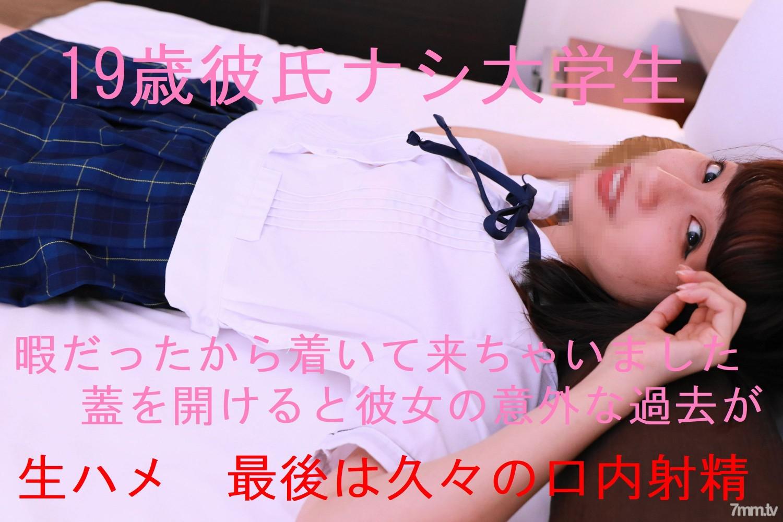 FC2 PPV 936929 ガチだからこんな作品もたまにはできちゃいます★19歳清楚な美少女と即マンGET