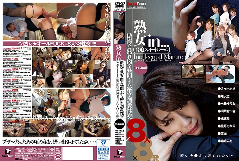 HFD-190 japanese hd porn Mature Woman In… Secret Room Breaking In Fuck With Haughty Ripe Meat x 8 Women x 8 Cumshots