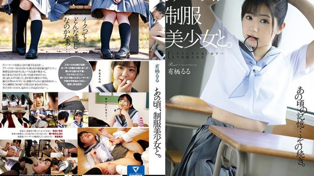 HKD-005 download jav That Time, With A Beautiful Young Girl In Uniform. Ruru Arisu