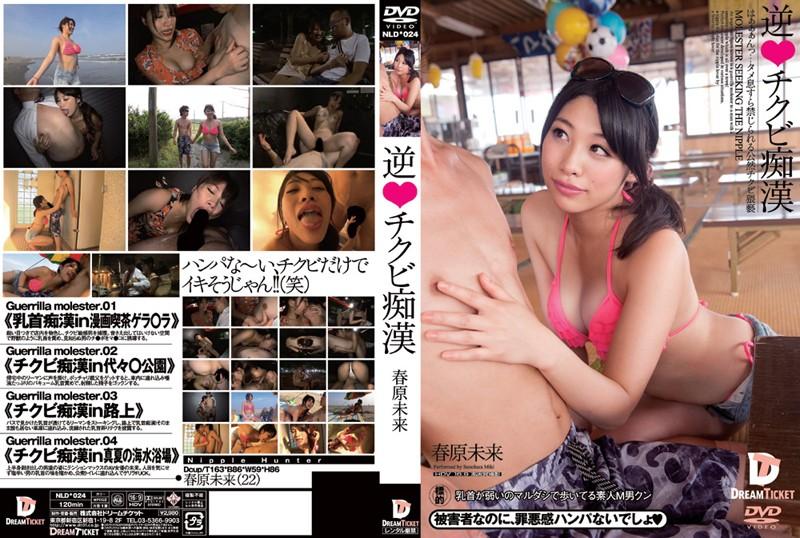 NLD-024 popjav Nipple Crazed Girls Miki Sunohara – Miki Sunohara
