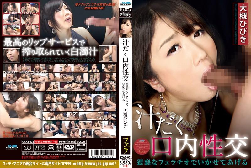 GXAZ-022 javguru Sweaty Mouth-Sex: She'll Make You Cum With a Filthy Blowjob Hibiki Otsuki