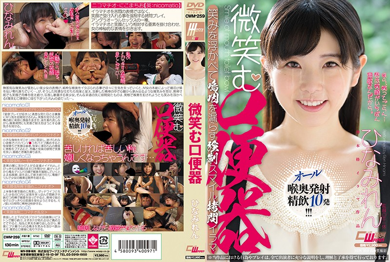 CWM-259 free jav porn The Smiling Oral Cum Bucket Ren Hinami