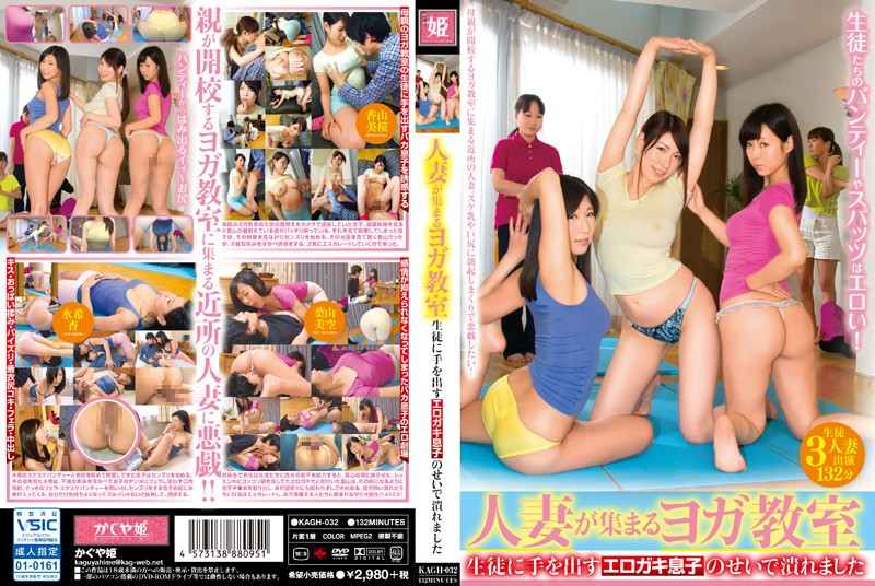 KAGH-032 asian porn Yoga Class Full Of MILFs – Pussies Demolished By One Of Their Horny Young Sons