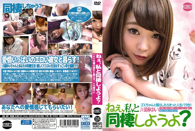 BUBB-073 jav free Hey, Will You Live With Me? Yui Kawagoe