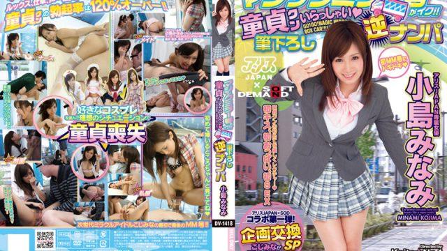 DV-1418 jav hd streaming Welcome Cherry Boys! Cum To Magic Mirror Van! Minami Kojima Is Taking Your Virginity!
