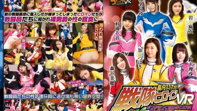 QVG-001 japanese sex movies [VR] Full Length 117 Min! Squad Heroine Gets Captured And Has This And That Done To Her! VR