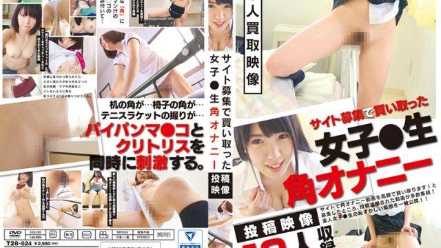 T28-524  Schoolgirl Masturbation Movies Bought Online