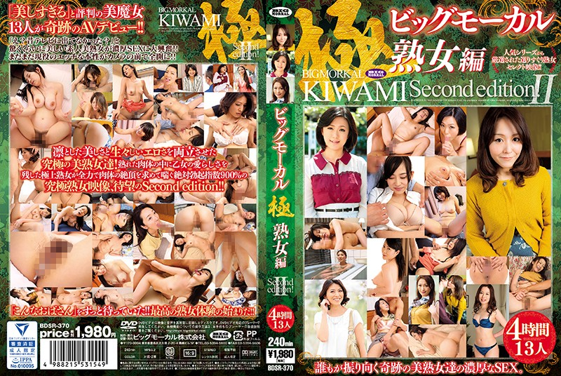 BDSR-370 free jav Big Morkal Ultimate Mature Woman Edition Second Edition! 4 Hours/13 Ladies