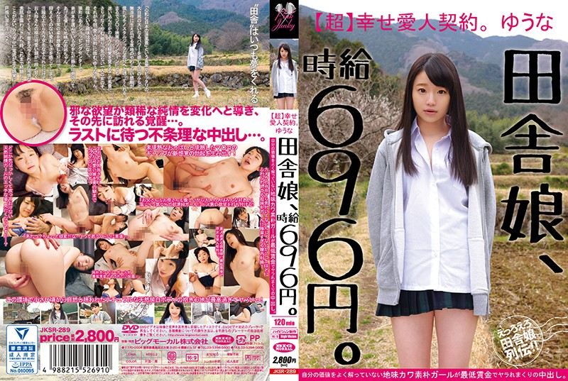 JKSR-289 free japanese porn A Country Girl, Working For 696 Yen Per Hour An Ultra Happy Lover's Contract Yuna A Plain Jane Cute