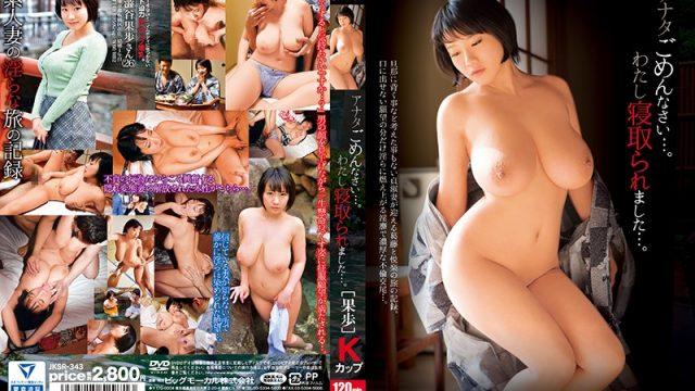 JKSR-343 jav Dear, Please Forgive Me… I Got Fucked… [Kaho] K Cup Titties Kaho Shibuya