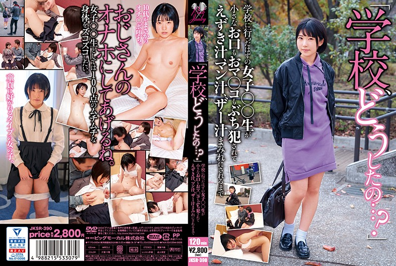 "JKSR-390 jav free Hikaru Minazuki ""I Thought You Went To School…?"" How A Barely Legal Girl Who Left Home To Go To School Got Her"