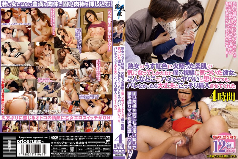 SGSR-133 jav hd I Can't Stop Thinking About The Mature Woman's Soft, Flushed Skin. Then She Notices My Gaze. I Know