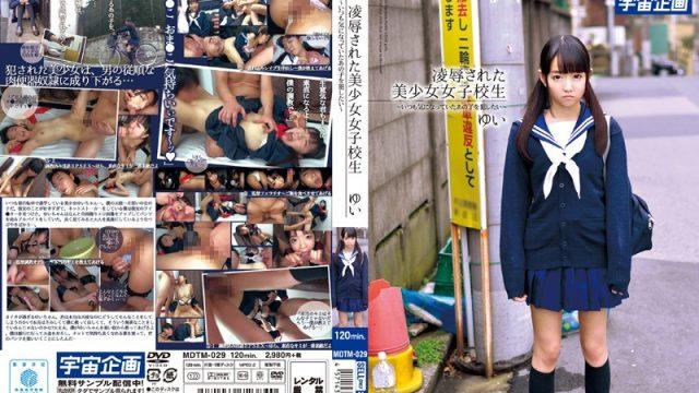MDTM-029 porn xxx Beautiful Schoolgirl Torture & Rape ~I Wanna Ravage The Girl Who's Always On My Mind~ Yui