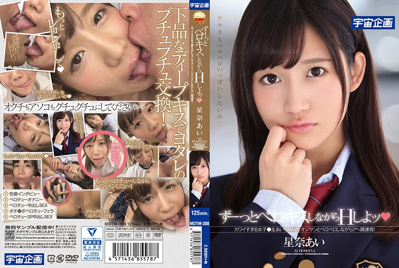MDTM-308 jav best Let's French Kiss And Fuck, Forever Ai Hoshina