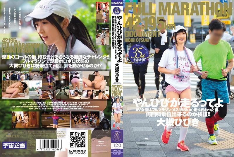 AVOP-264 jav idol Hibiki Otsuki Hibiki Says She's Gonna Run A Raace We Investigated How Many Cowgirl Fucks An AV Actress Can Do