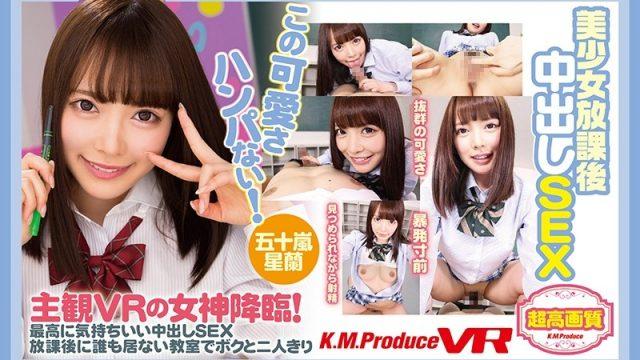 EXVR-066 KissJav [VR] Beautiful Girl After School Creampie Fuck Seiran Igarashi