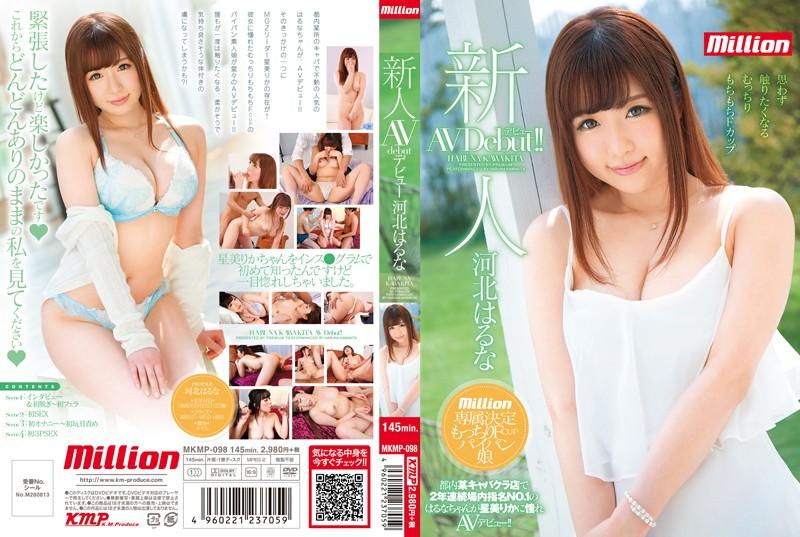 MKMP-098 free online porn Haruna Kawakita AV Debut Haruna Kawakita – The Top Hostess For 2 Years Running, Inspired By Rika Hoshimi Haruna