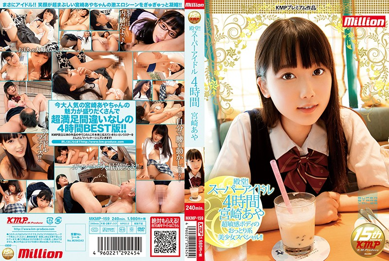 MKMP-159 porn jav The Hall Of Fame! Super Idol 4 Hours Aya Miyazaki