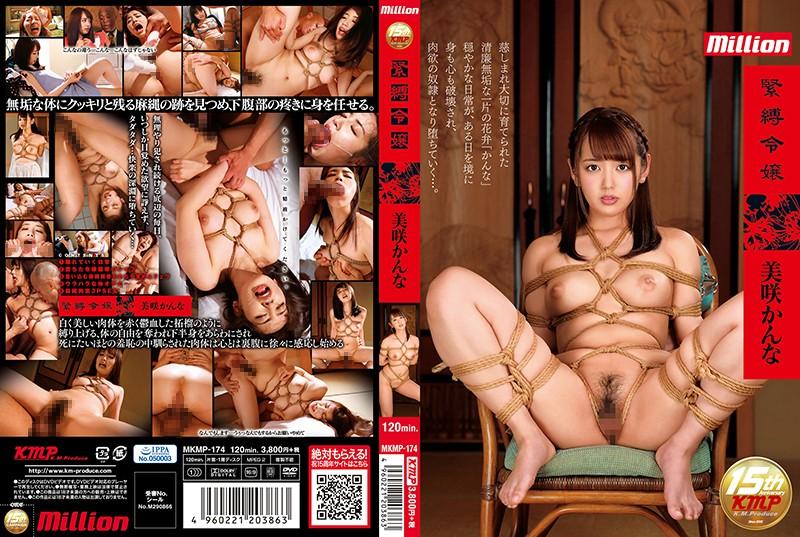 MKMP-174 japanese free porn Kana Misaki: Bondage Daughter