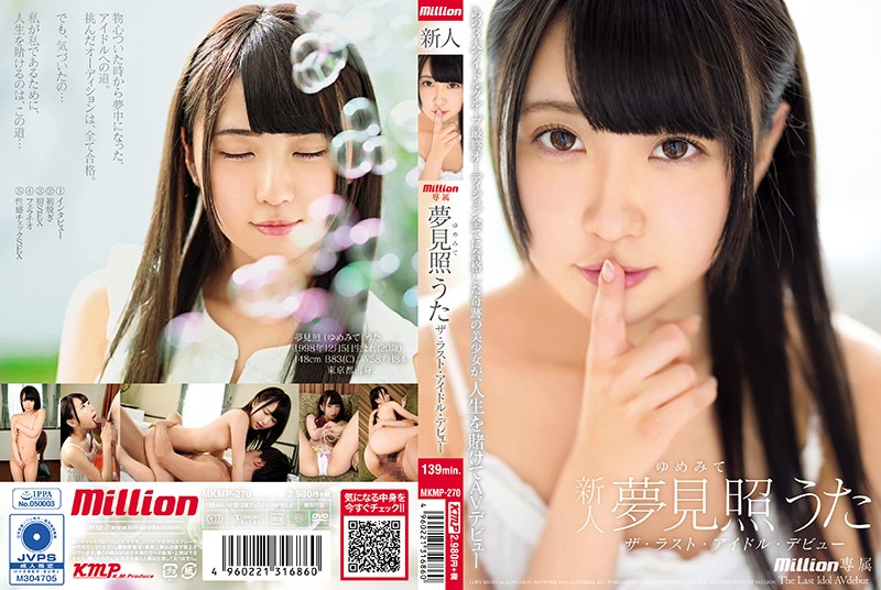 MKMP-270 jav online The Last Idol Debut Uta Yumemite