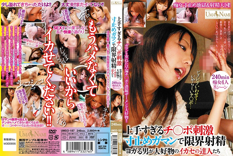 UMSO-187 japan av Orgasmic Pros Who Love To Subject Men Who Are Trying Not To Ejaculate Through Excessively Effective