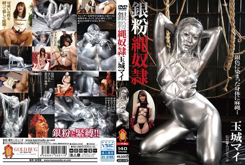 ABG-008 xxx girls Silver Bondage Slave Mai Tamaki