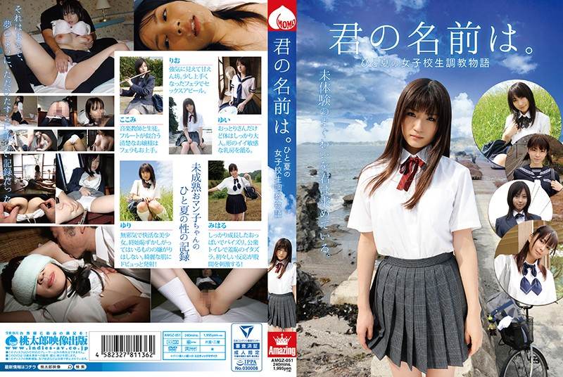 AMGZ-051 porn japan Your Name The Story Of One Summer Spent Breaking In A Schoolgirl
