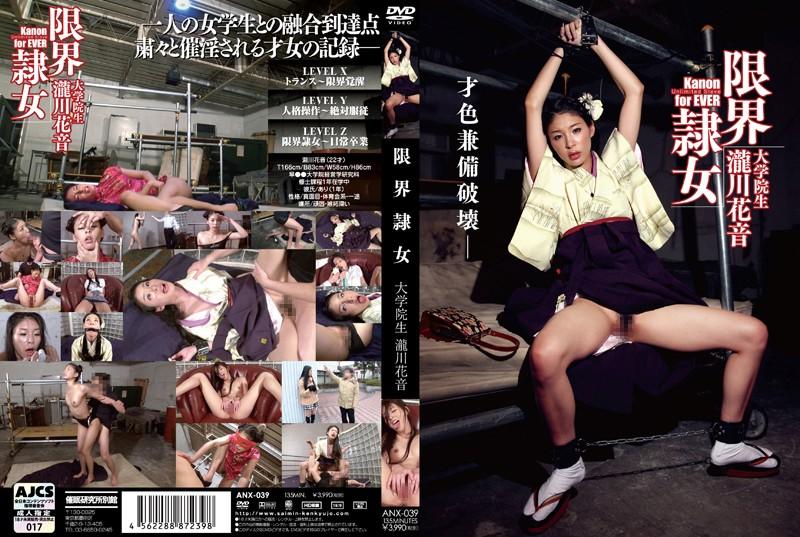ANX-039 watch jav online Slave Limit: Graduate Student Kanon Takigawa