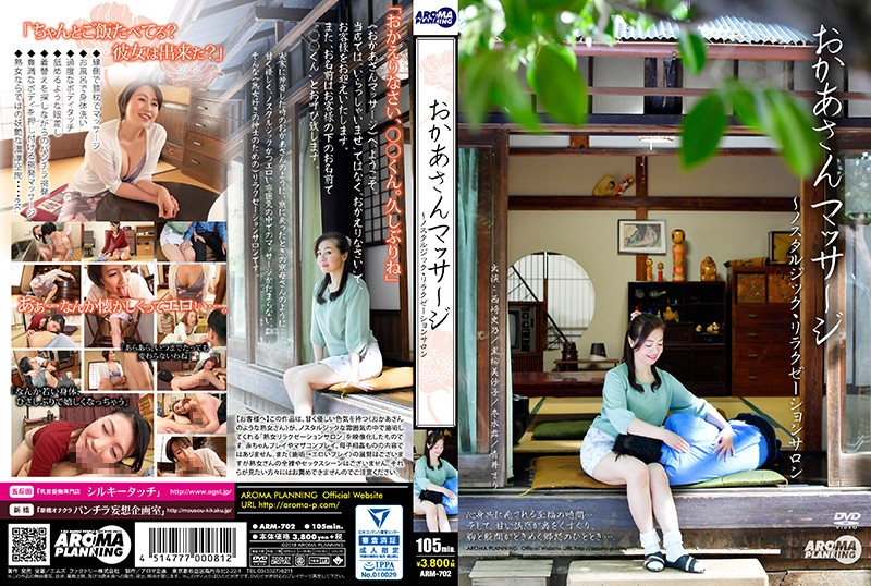 ARM-702 xxx movie Mother Massage Nostalgic Relaxation Salon