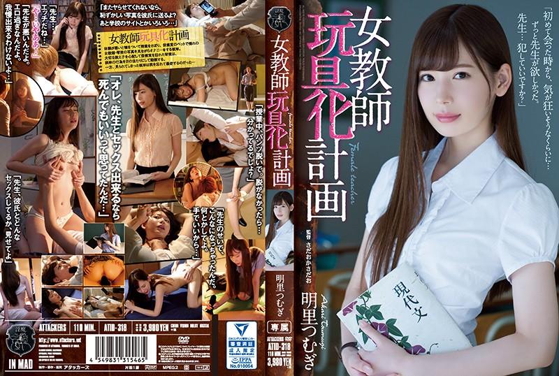 ATID-318 jav free A Female Teacher Sex Toys Conversion Project Tsumugi Akari