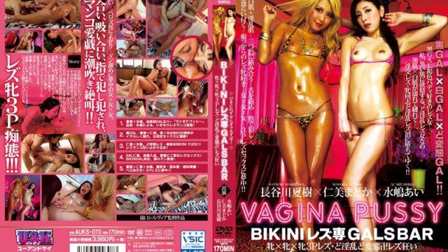 AUKS-070 best jav Madoka Hitomi Ai Mizushima BIKINI Lesbian Specialists GALS BAR Bitches X Bitches x Lesbian Threesome Bitches A Slutty Perverted