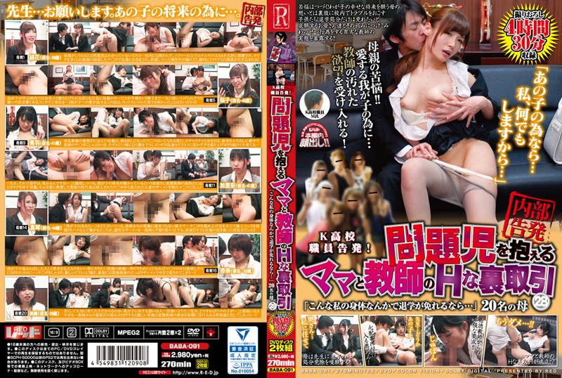 BABA-091 sex xx A K School Faculty Member Is Indicted! This Mama Has Issues And Now She's Involved In A Sexual Deal