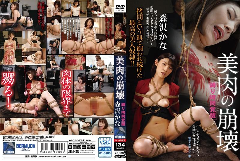 BDA-027 asian porn Awakening To The Pleasures Of Bondage And Torture The Destruction Of Beauty And Flesh Kana Morisawa