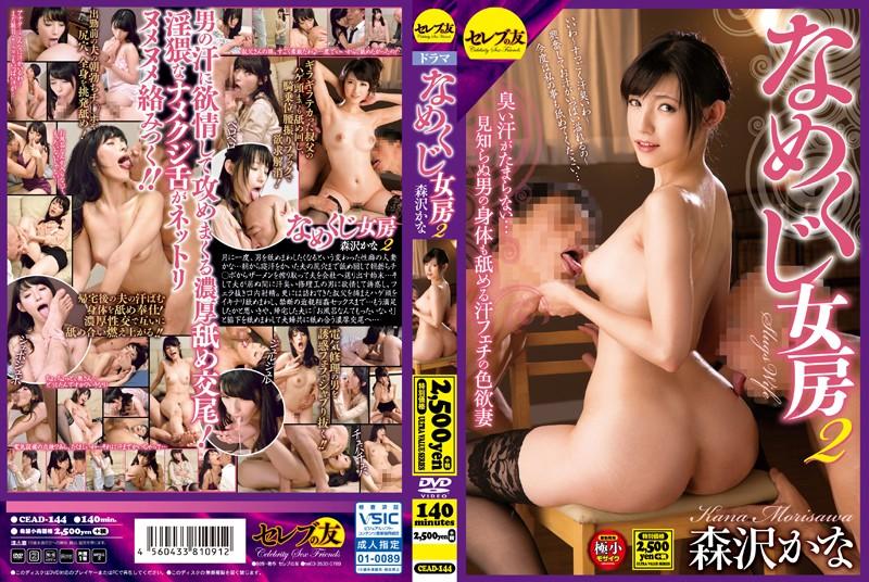 CEAD-144 japanese sex videos Slug Wives Kana Morisawa
