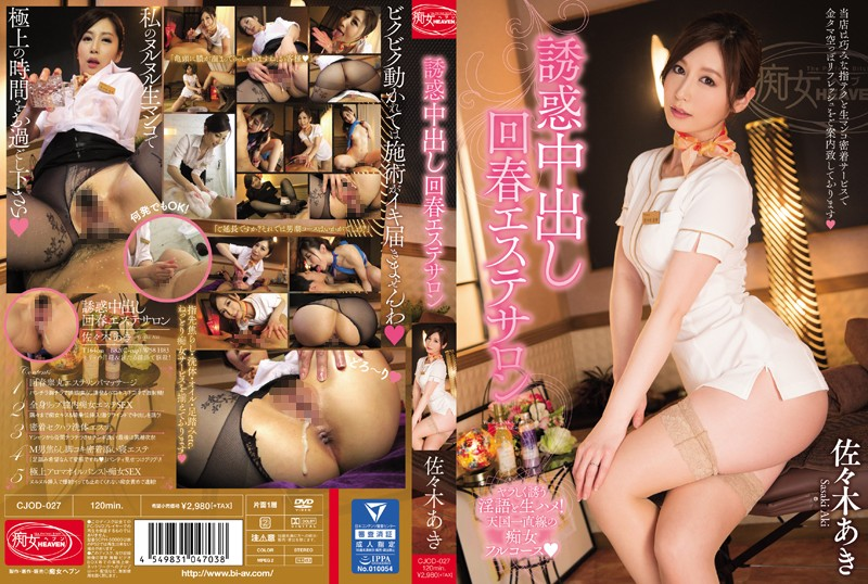 CJOD-027 free porn streaming Creampie Temptation Rejuvenating Massage Parlor Aki Sasaki