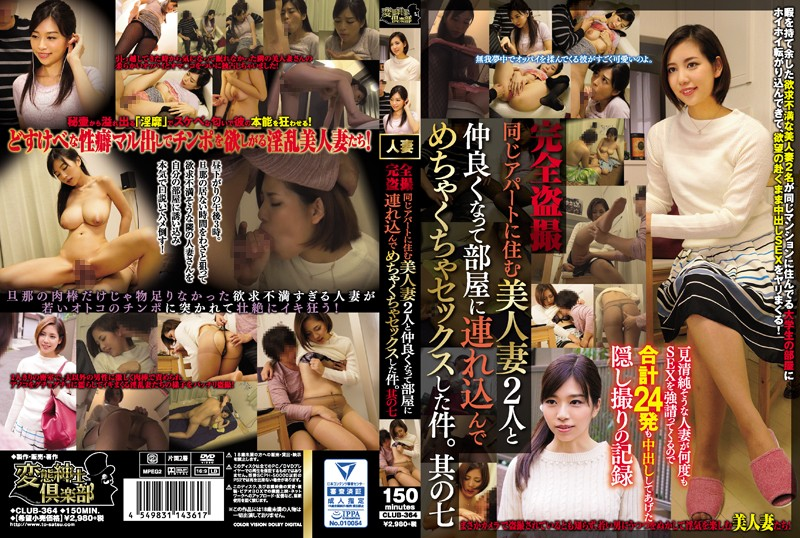 CLUB-364 xxx movie All Peeping I Got Friendly With A Beautiful Married Woman Who Lived In My Building And So One Day I