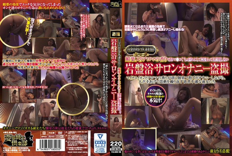 CLUB-395 free japanese porn Peeping In On Masturbation At A Stone Sauna Where Celebrity Married Woman Babes In Shirokane Get