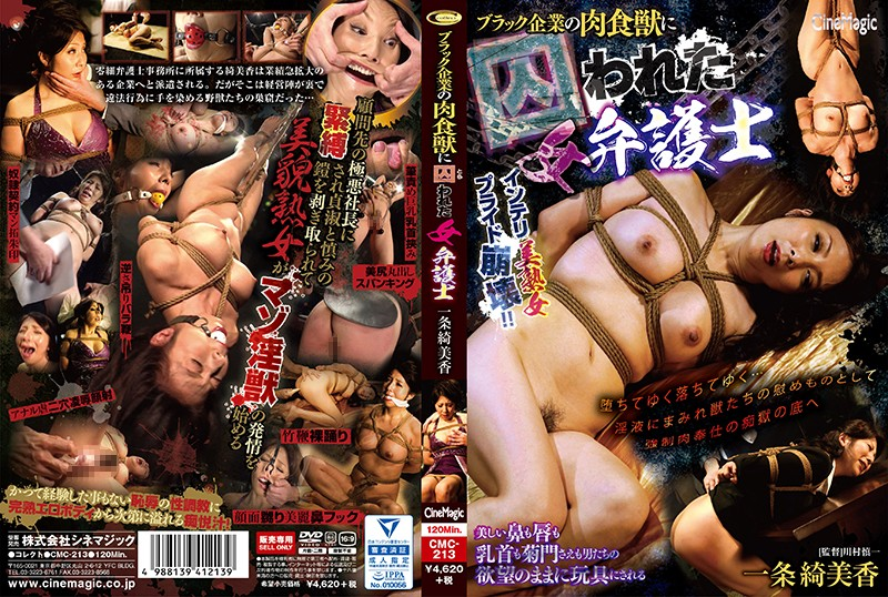 CMC-213 jav idol A Lady Lawyer Who Got Captured By The Hungry Bastards At A Corrupt Corporation Kimika Ichijo