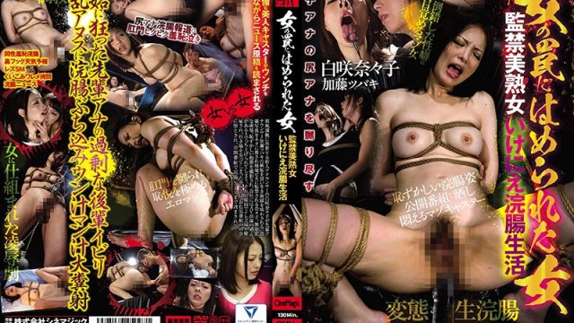 CMV-097 jav movies Kaoru Natsuki (Tsubaki Kato) Nanako Shirasaki A Woman Who Falls For A Woman's Trap A Beautiful Woman In Confinement A Sacrificial Enema Life