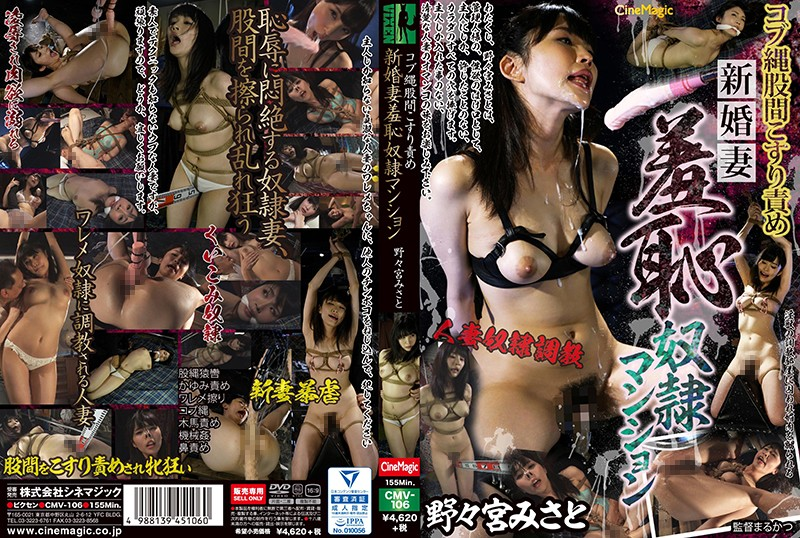CMV-106 JavJack Misato Nonomiya Tease Her With Knotted Ropes pulled Over Her Crotch Welcome To The Slave-Bride Shaming Condominium