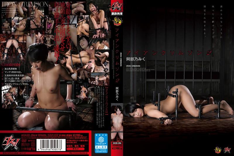 DASD-286 jav free Iron Crimson Two Miku Abeno
