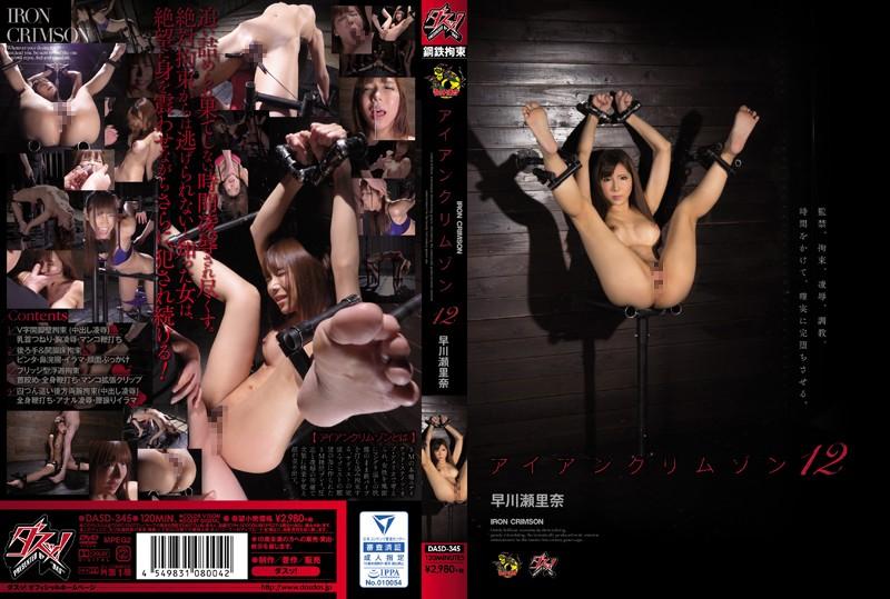 DASD-345 hd japanese porn Iron Crimson Vol. 12 Serina Hayakawa