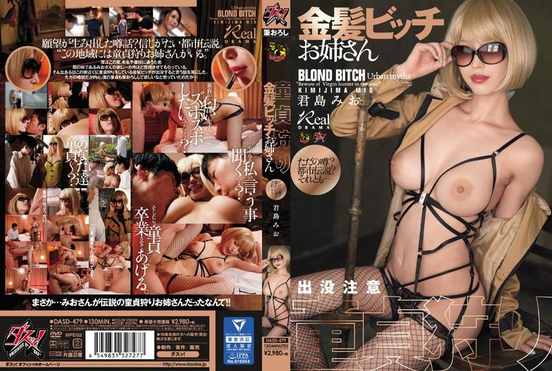 DASD-479 jav actress A Blonde Bitch Elder Sister Goes Hunting Cherry Boys Mio Kimijima