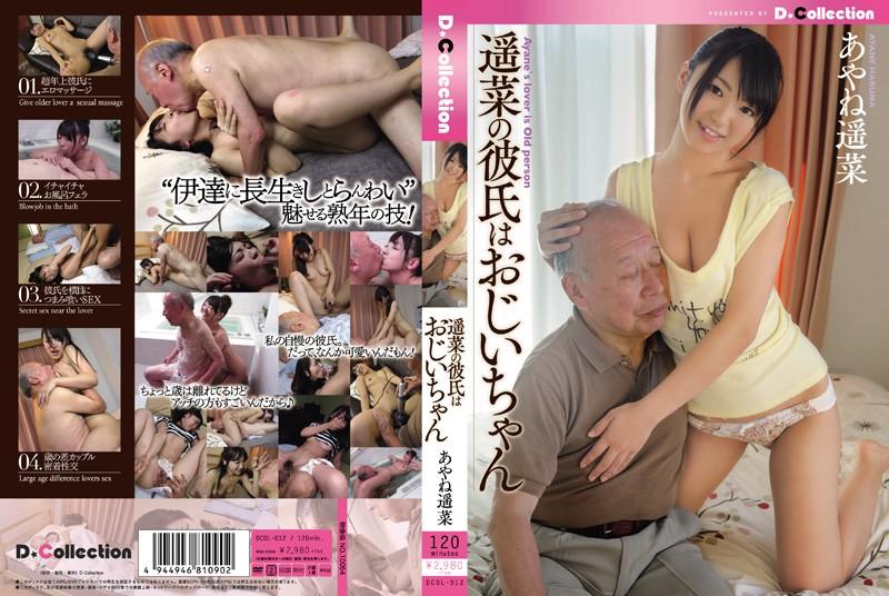 DCOL-012 top jav Haruna's Boyfriend is her Granddad Haruna Ayane