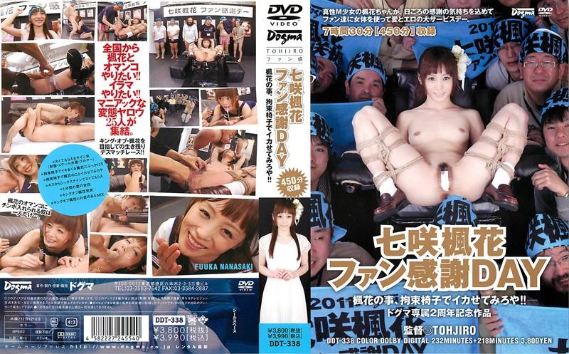 DDT-338 japanese porn tubes Fuka Nanasaki Fan Shot DAY
