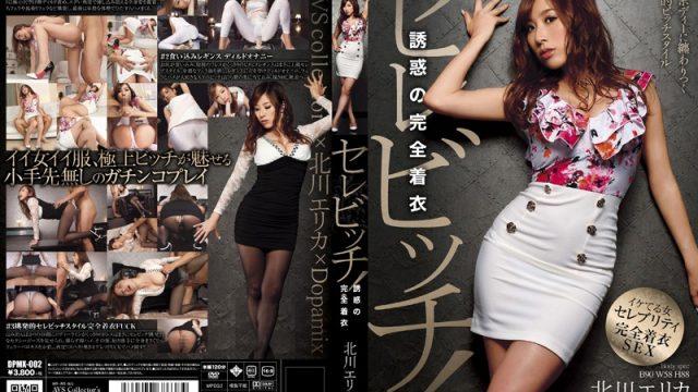 DPMX-002 JavHiHi Celebitch! – Completely Clothed Temptation – Erika Kitagawa