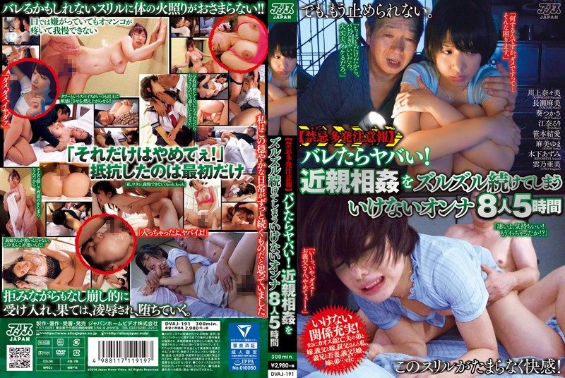 DVAJ-191 javtube Mami Nagase Yuma Asami [Caution: Taboos On The Loose] If Anybody Finds Out, It's Trouble! Bad Women Who Continue To Commit