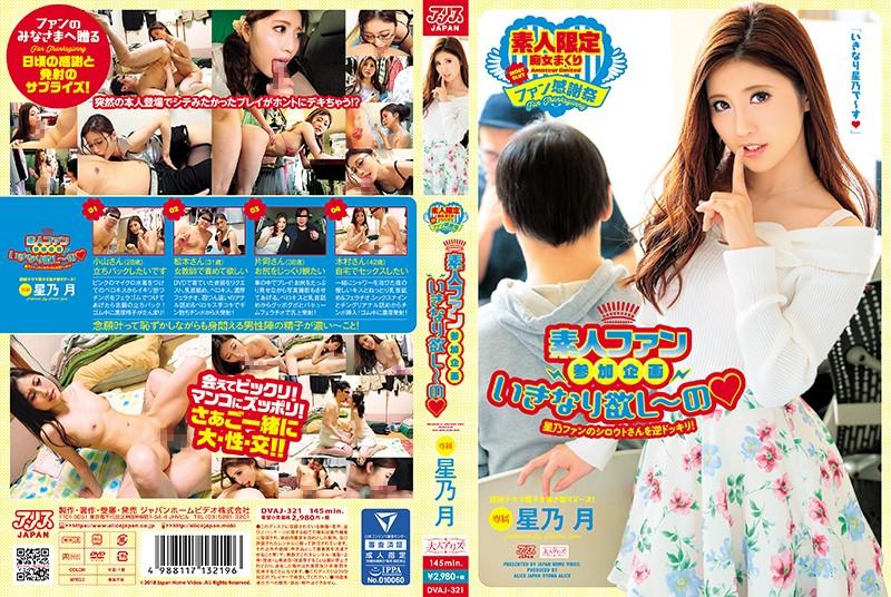DVAJ-321 jav for me Amateur Fan Participation Plan: Runa Hoshino Suddenly Wants It