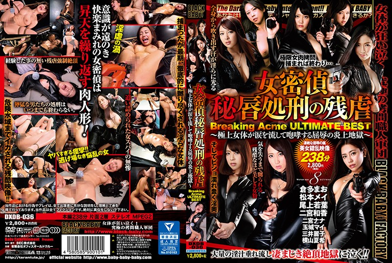 DXDB-036 xxx jav Nana Ninomiya Mei Matsumoto The Cruel Punishment Of A Woman's Virtue Breaking Acme Ultimate Best Hits Collection – These